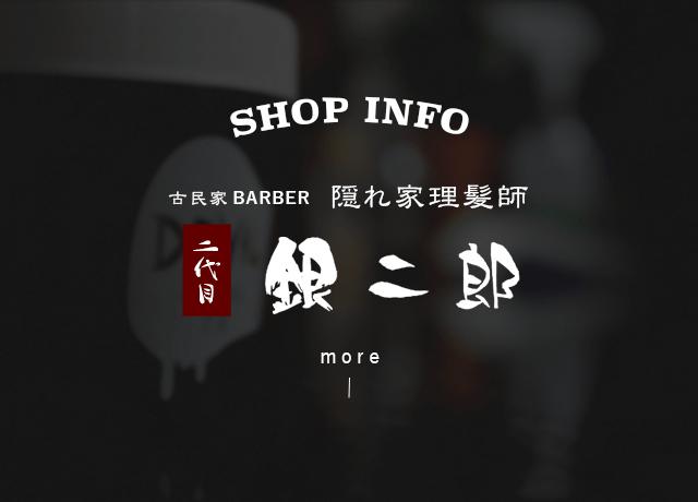 SHOP INFO 古民家Barber二代目銀二郎